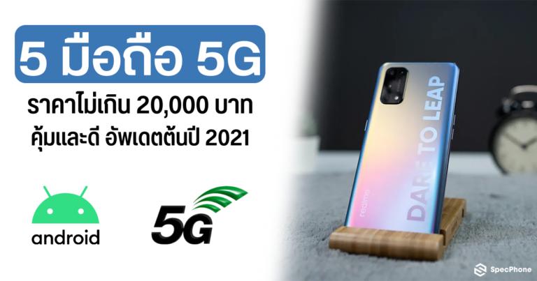มือถือ 5G