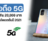 5g smartphone cost less 20000