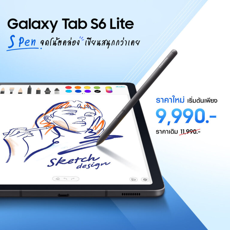 Change Price product Galaxy Tab S6 Lite 1