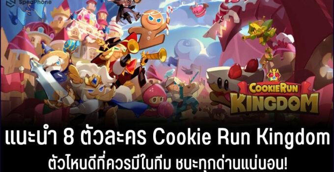 Cookie Run Kingdom ตัวไหนดี