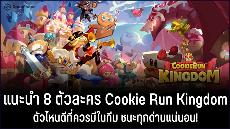 แนะนำ 8 ตัวละคร Cookie Run Kingdom ตัวไหนดีที่ควรมีในทีม ชนะทุกด่านแน่นอน!