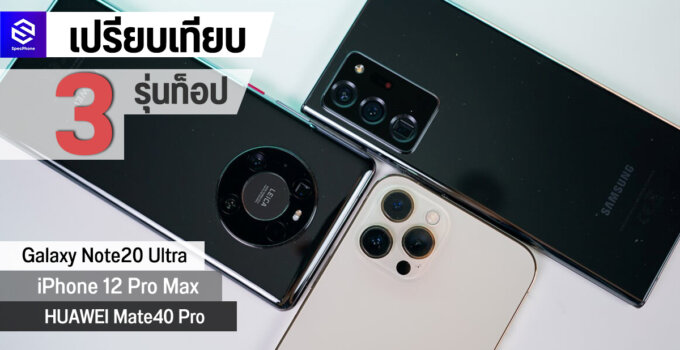 HUAWEI Mate 40 Pro vs iPhone 12 Pro Max vs Note20 SpecPhone Cover 00001