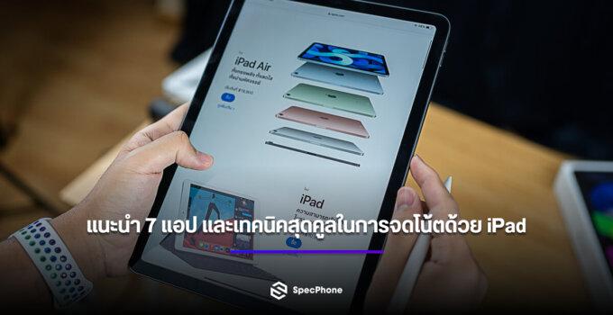 [iPad] แนะนำ 7 แอป และเทคนิคสุดคูลในการจดโน้ต ไอแพด