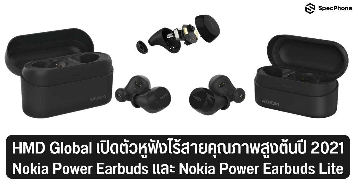 HMD Global เปิดตัวต้นปี 2021 พร้อมจำหน่ายหูฟังไร้สายคุณภาพสูง Nokia Power Earbuds (BH-605) และ Nokia Power Earbuds Lite (BH-405) แล้ววันนี้ ผ่านช่องทางออนไลน์