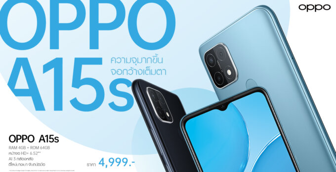 OPPO A15s SpecPhone