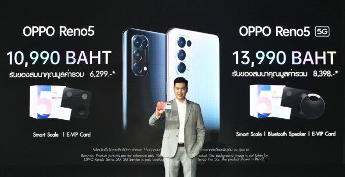 """เปิดตัว """"OPPO Reno5 Series 5G"""" ที่สุดของวิดีโอ Portrait นำโดย OPPO Reno5 ราคา 10,990 บาท และ OPPO Reno5 5G ราคา 13,990 บาท"""