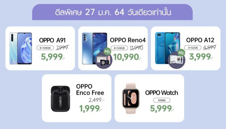OPPO Super Brand day 2 1 1