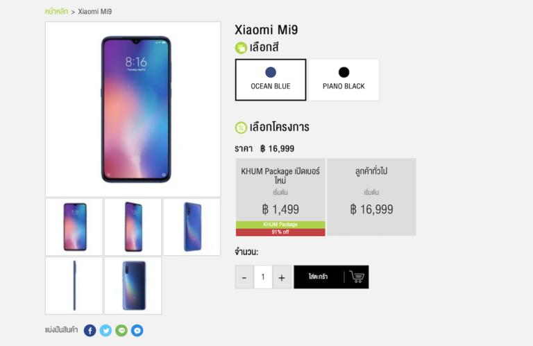โปร Xiaomi Mi9