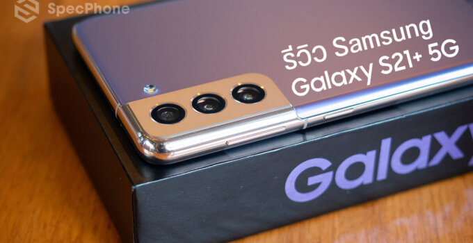 Review Samsung Galaxy S21 plus SpecPhone 15 thumb