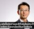 Samsung Electronics Sangho Jo Photo 2
