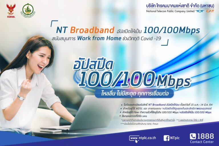 WFH 79 THB Net Unlimited 00002