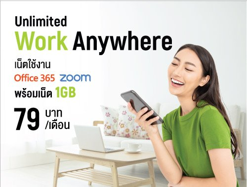 WFH 79 THB Net Unlimited 00003