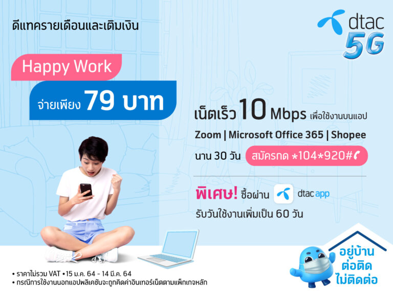 WFH 79 THB Net Unlimited 00004