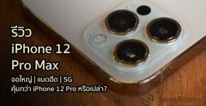 รีวิว iPhone 12 Pro Max