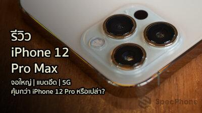 รีวิว iPhone 12 Pro Max จอใหญ่สุด ครบสุด 5G แบตอึด กับราคาเริ่มที่ 39,900