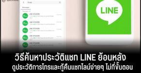 ค้นหาประวัติการแชท LINE ย้อนหลัง ดูประวัติการโทร line กู้คืนประวัติการแชท line