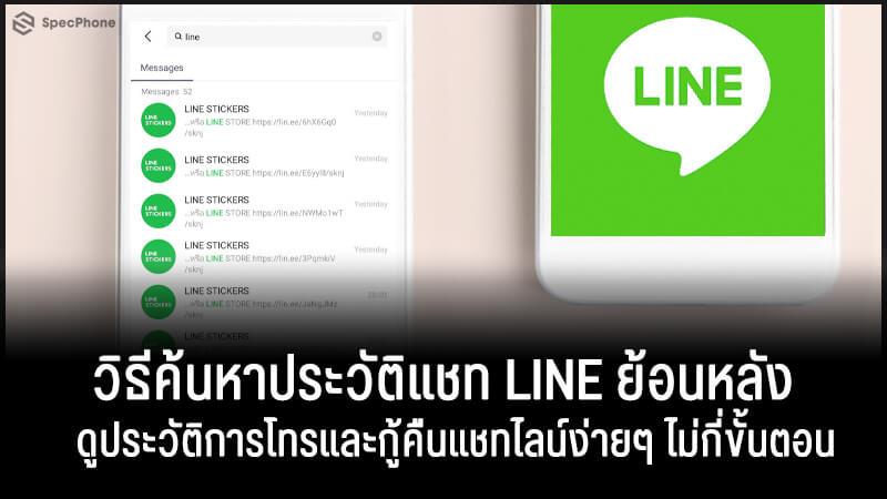 วิธีค้นหาประวัติการแชท LINE ย้อนหลัง ดูประวัติการโทรและกู้คืนแชทไลน์ง่ายๆ อัพเดท 2021