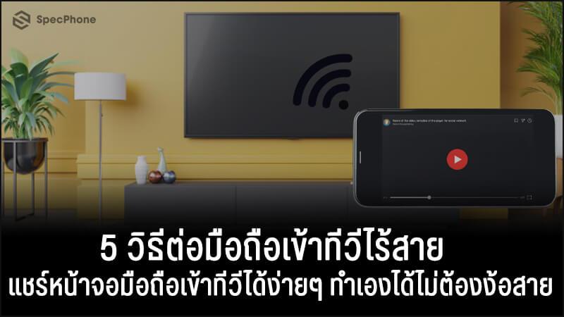 5 วิธีต่อมือถือเข้าทีวีไร้สาย แชร์หน้าจอมือถือเข้าทีวีได้ง่ายๆ ทำเองได้ไม่ต้องง้อสาย