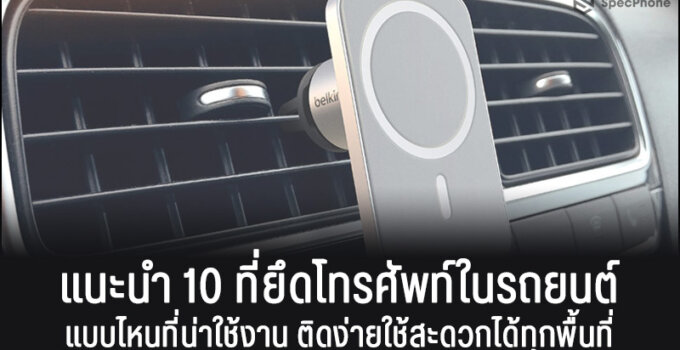 ที่ยึดโทรศัพท์ในรถยนต์ ที่ติดมือถือในรถ