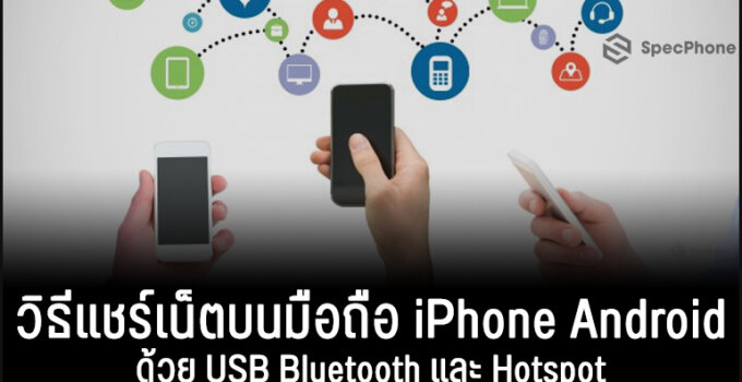 วิธีแชร์เน็ตบนมือถือ iPhone Android ด้วย USB Bluetooth และ Hotspot อัพเดท 2021