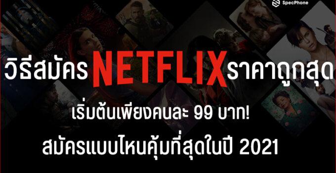 สมัคร Netflix ราคาถูก