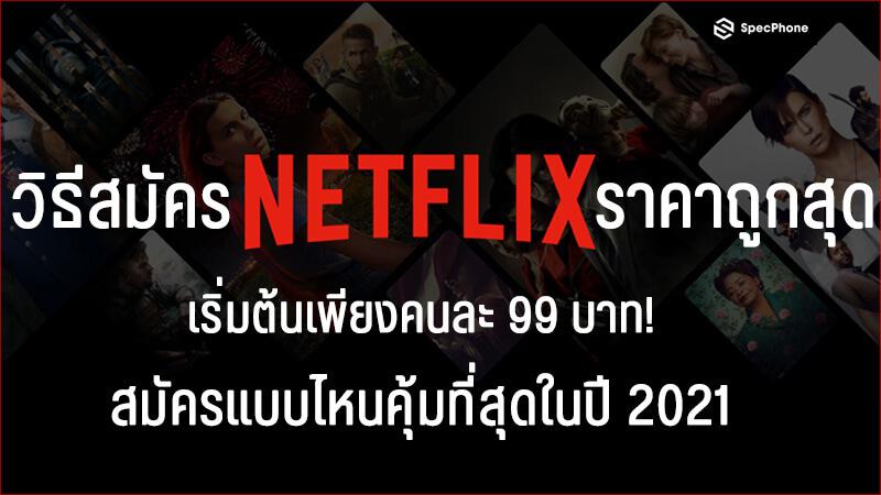 วิธีสมัคร Netflix ราคาถูกสุดเริ่มต้นเพียงคนละ 99 บาท! สมัครแบบไหนคุ้มที่สุดในปี 2021