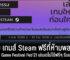 เกมส์ Steam ฟรี Steam Game Festival 2021
