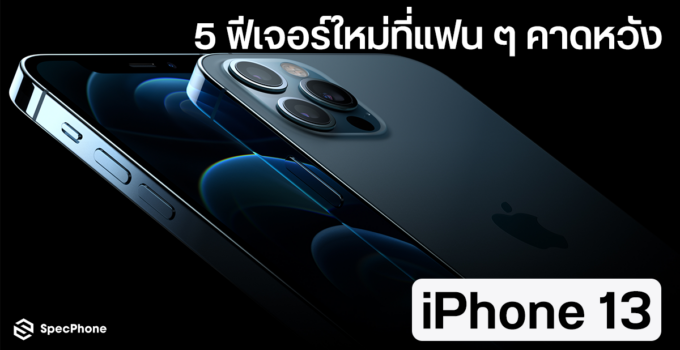 5 feature iphone 13 that fan lover wish