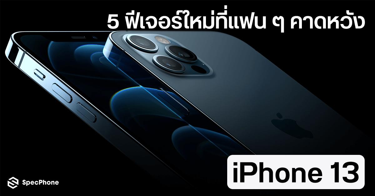 5 ฟีเจอร์บน iPhone 13 ที่แฟน ๆ อยากให้มีมากที่สุดในปี 2021 นี้