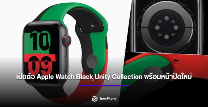 Apple celebrates BlackHistoryMonth apple watch series 6 back