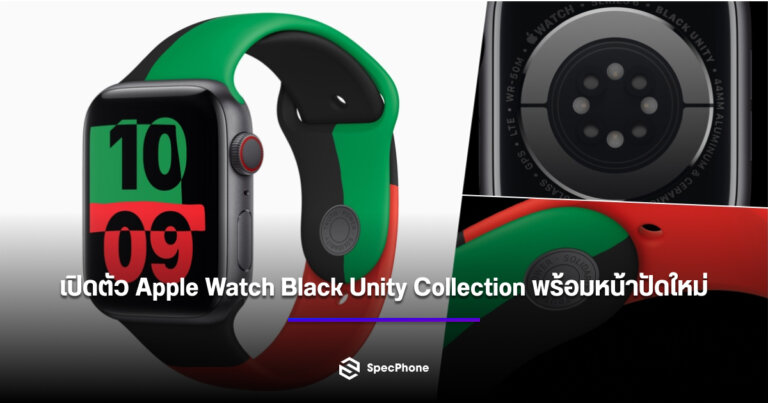 Apple Watch รุ่น Black Unity Collection Limited Edition