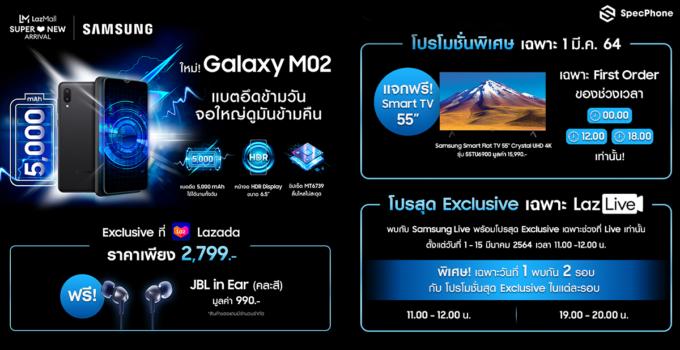 Galaxy M02