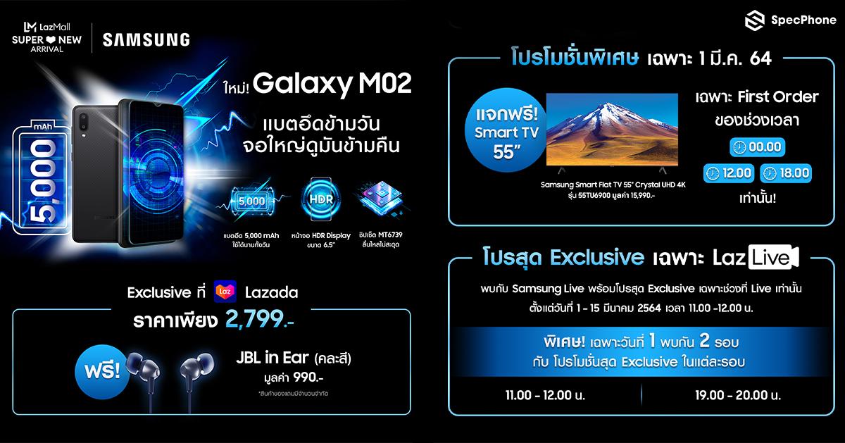 เตรียมเป็นเจ้าของ Samsung Galaxy M02 สมาร์ทโฟนสเปคเทพ พร้อมโปรโมชั่นสุดปัง ที่ลาซาด้า 1 มีนาคมนี้