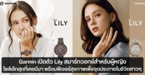 Garmin Lily