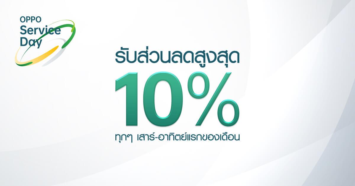 OPPO Service Center จัดบริการสุดพิเศษ พร้อมส่วนลดสูงสุด 10% ในวันเสาร์-อาทิตย์แรก ของทุก ๆ เดือน