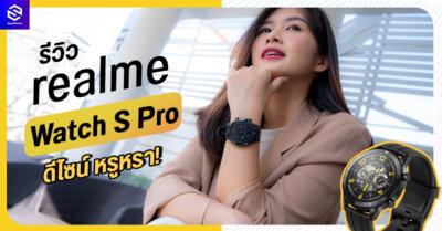 รีวิว realme Watch S Pro สมาร์ตวอชท์ดีไซน์หรู ฟีเจอร์ครบ ในราคา 4,999 บาท