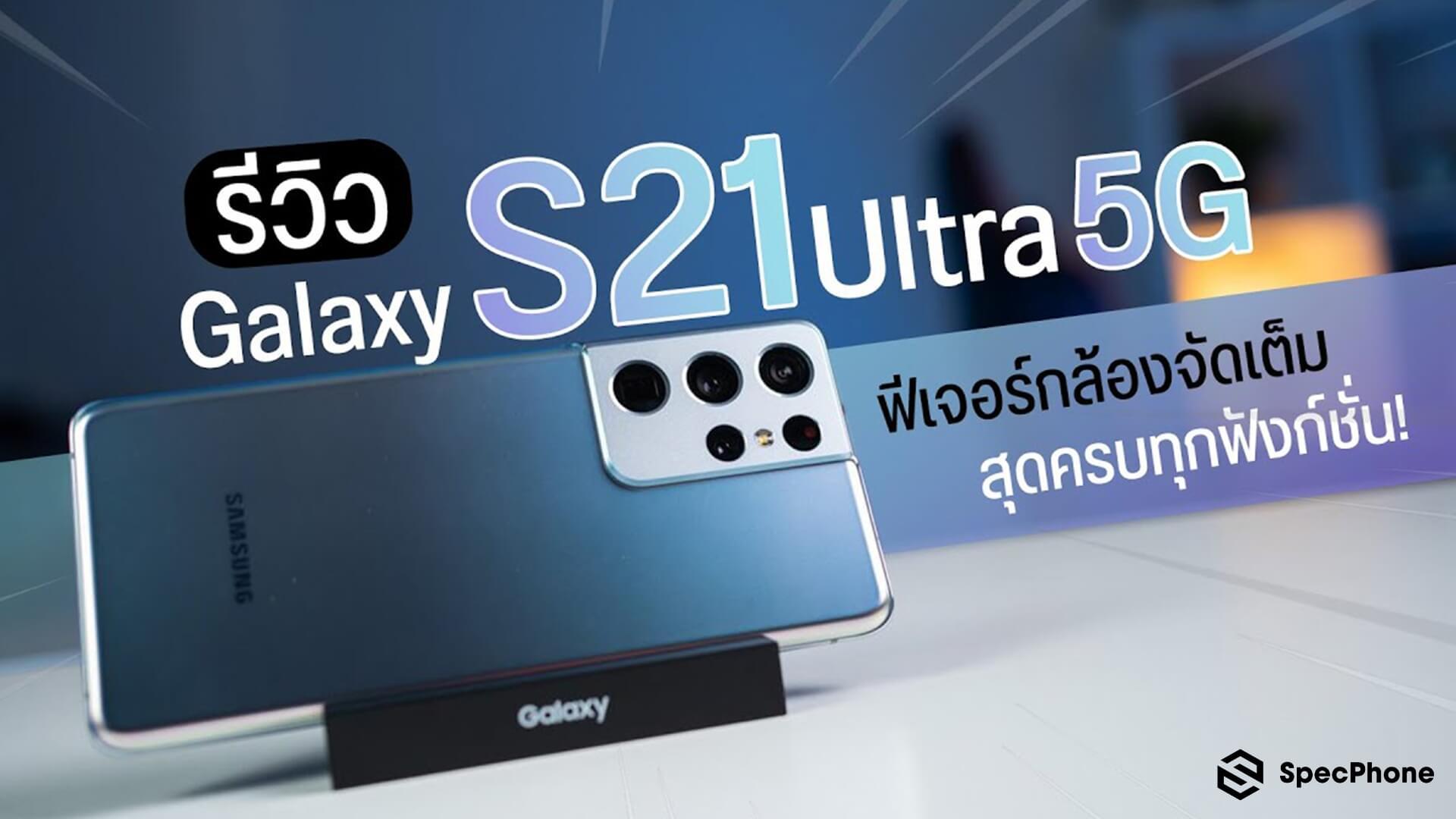 รีวิว Samsung Galaxy S21 Ultra 5G วีดีโอเทพ กล้อง 108MP ซูม 100 เท่า รองรับ S Pen ในราคาเริ่มต้น 39,900 บาท