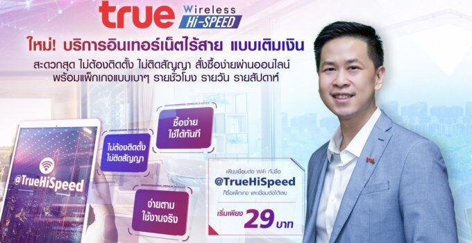 True Wireless Hi-Speed เน็ตไร้สาย เติมเงิน ไม่ต้องติดตั้ง ไม่ติดสัญญา ราคาเริ่มต้น 29 บาท