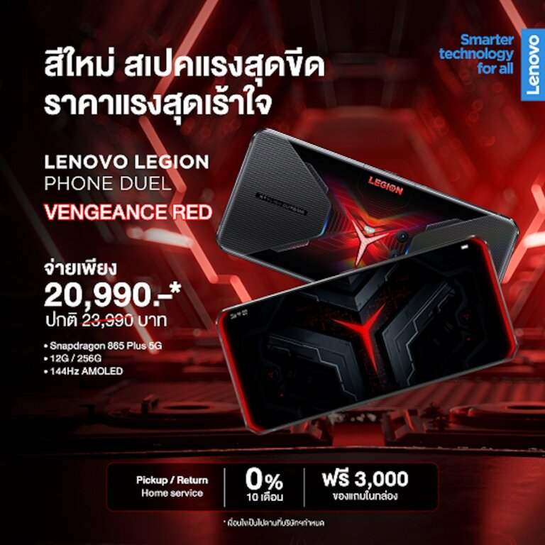 Vengeance Red Legion Phone Duel Promotion
