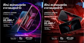 Lenovo Legion Phone Duel ราคา