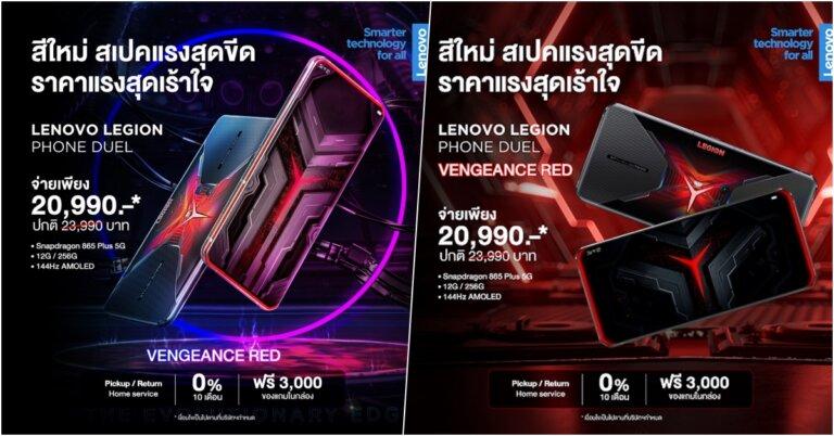 Lenovo Legion Phone Duel ราคา