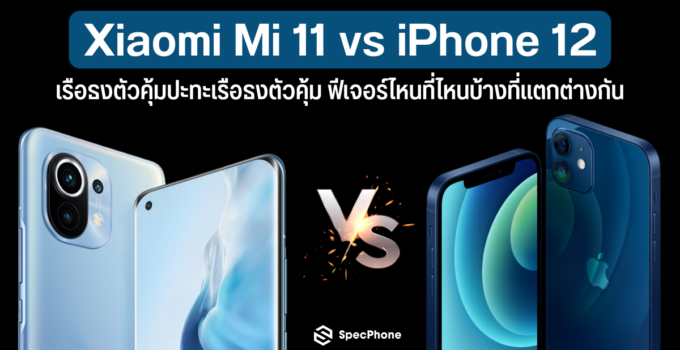 Xiaomi Mi 11 vs iPhone 12