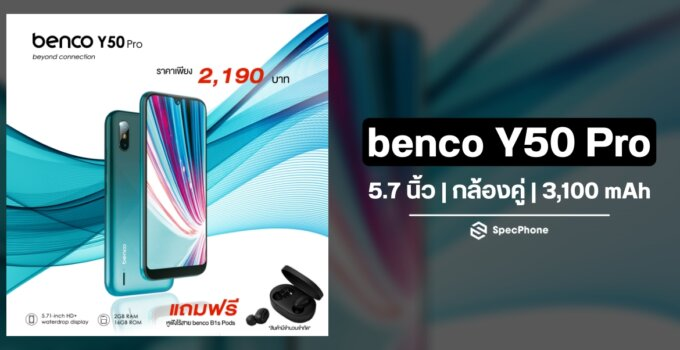 benco y50 pro