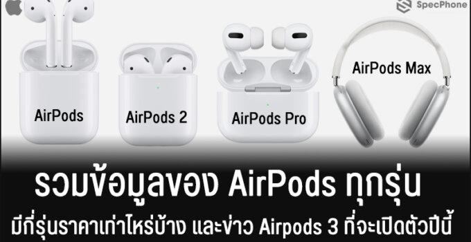 รวมข้อมูล AirPods มีกี่รุ่นราคาเท่าไหร่บ้าง และข่าวของ Airpods 3 ที่จะเปิดตัวปีนี้