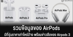 airpods 2 pro ราคา