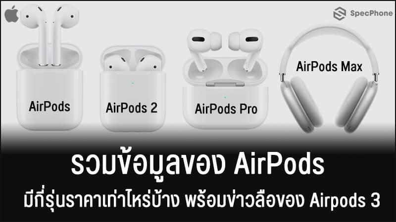 รวมข้อมูลของ AirPods มีกี่รุ่นราคาเท่าไหร่บ้าง พร้อมข่าวลือของ Airpods 3