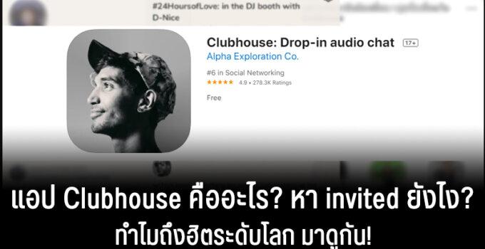 clubhouse คือ clubhouse invite