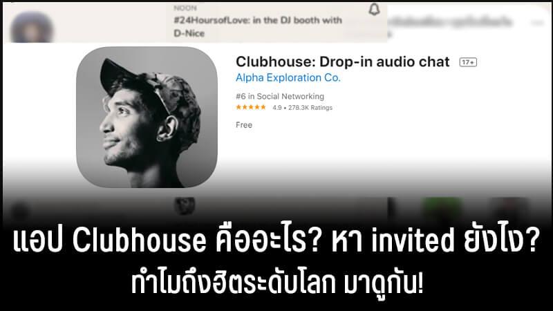 แอป Clubhouse คืออะไร หา invited ยังไงและทำไมถึงฮิตระดับโลก มาดูกัน!