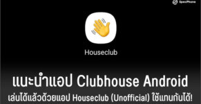 clubhouse android houseclub