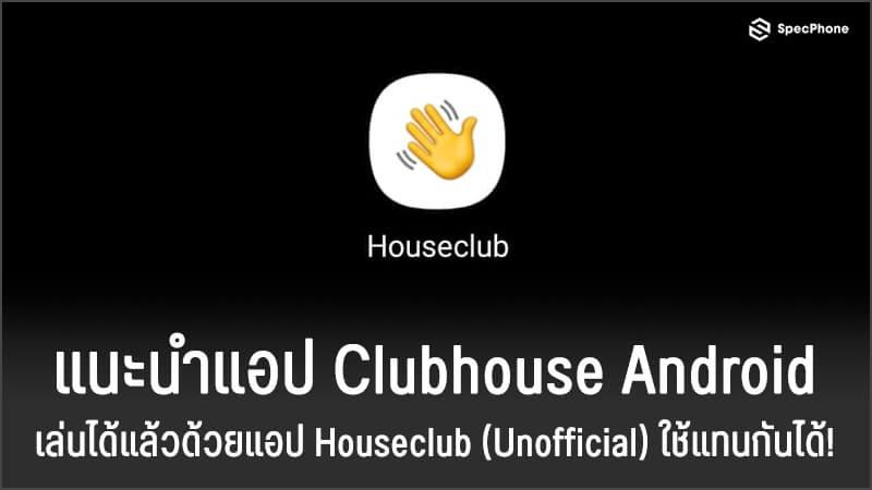 แนะนำแอป Clubhouse Android ที่เล่นได้แล้วด้วยแอป Houseclub (Unofficial) ใช้แทนกันได้!